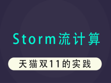Storm流計算在天貓雙11的實踐系列視頻課程