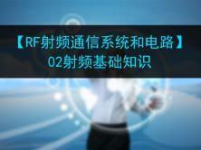 【RF射頻系統和線路基礎】02 RF射頻基礎知識