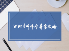 Word邮件合并全攻略视频教程
