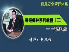 網絡安全等級保護1.0系列視頻課程(二)【實戰+考試】