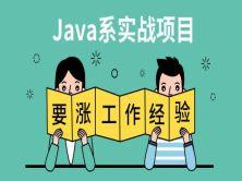 springmvc+Mybatis+MybatisPlus+Bootstrap项目实战ssm