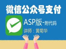 ASP版微信公众号支付视频课程(只提供代码;不提供其他调试等服务)