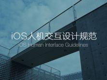 iOS人机交互设计规范精讲视频课程