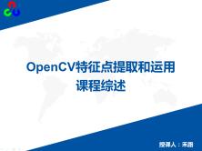OpenCV特征点提取和运用视频课程
