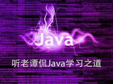 听老谭侃Java学习之道视频课程