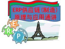 Oracle ERP供应链(制造)原理与应用