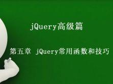 jQuery高级篇视频课程 第五章 jQuery常用函数和技巧
