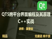 C++QT5跨平臺界面編程原理和實戰大全視頻課程