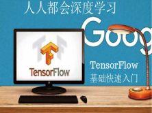 人人都会深度学习之Tensorflow基础快速入视频课程【1.7版本】