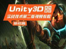 Unity3D 实战技术第二版视频教程(基础篇)