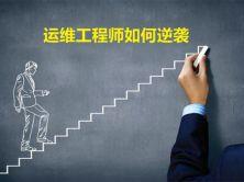 51CTO学院公开课《运维工程师如何逆袭》-高俊峰老师独家Linux经验