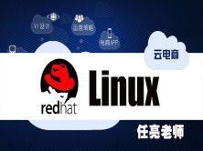 Linux教学视频从入门到精通视频课程