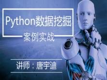 Python数据挖掘实战视频教程