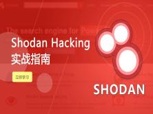 《Shodan Hacking实战指南》陈鑫杰主讲【Web安全渗透系列视频课程】