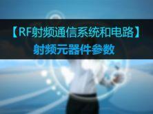 【RF射频系统基础】06RF射频通信系统-射频元器件视频课程
