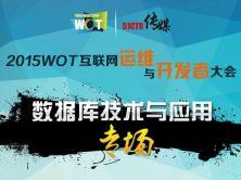 WOT2015互联网运维与开发者大会-数据库技术与应用专场视频课程