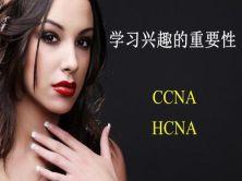CCNA网络工程师成长历程-学习兴趣的重要性【节日活动】