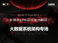 2017WOTA全球架构与运维技术峰会——大数据系统架构视频课程
