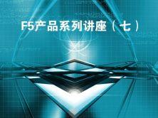 F5产品系列讲座(七)—LTM设备部署方式视频课程