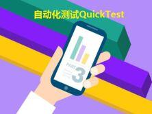 【2016版】自动化测试QuickTest视频课程-上部