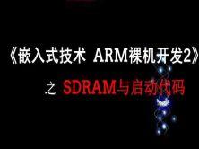 《嵌入式技术ARM裸机开发》之SDRAM与启动代码视频课程