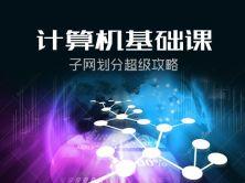 計算機基礎課-子網劃分超級攻略視頻課程
