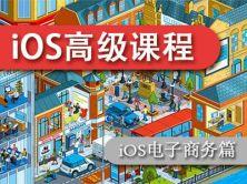 iOS开发视频教程-iOS电子商务篇【高级篇】