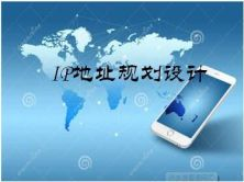 IP地址规划设计