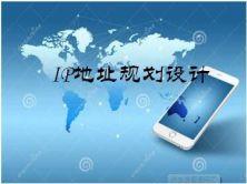 IP地址規劃設計