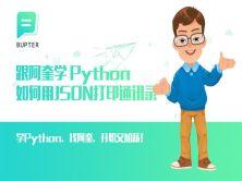 跟阿奎学Python之如何用JSON打印通讯录
