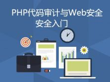PHP代码审计与Web安全视频课程-第一部分(Web安全基础)