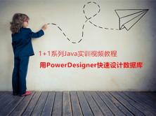 1+1系列Java实训视频教程-用PowerDesigner快速设计数据库