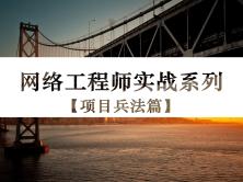 网络工程师实战系列视频课程【项目兵法篇】