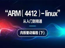 ARM(4412)-Linux内核驱动编程(下)视频教程
