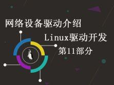 网络设备驱动介绍-Linux驱动开发第11部分视频课程