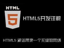HTML5開發詳解視頻課程