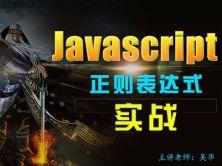 [Js高手之路第三部]Javascript模板引擎与单页路由实战视频课程
