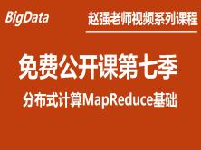 赵强老师:免费公开课第七季:分布式计算MapReduce基础