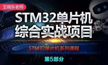 STM32單片機綜合實戰項目視頻教程-王曉東老師STM32單片機系列課程第5部分