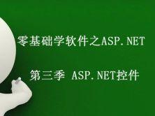 零基础学软件之ASP.NET第三季 ASP.NET控件的使用 视频课程