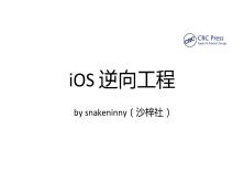 iOS逆向工程视频教程