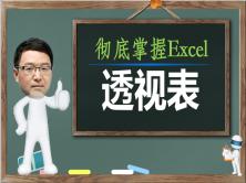 系列视频课程之彻底掌握Excel中的【透视表】技术