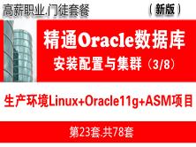 生產環境Linux+ASM+Oracle11g安裝配置與管理入門_Oracle數據庫視頻教程03