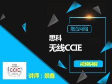 思科CCIE无线融合网络 PI视频课程全集-讲师景鑫