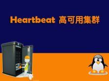 Linux Heartbeat高可用集群视频课程