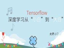 "Tensorflow深度學習從""小白""到""大白""視頻課程"