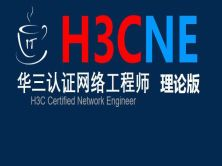 H3CNE華三認證網絡工程師-理論版(精品課)