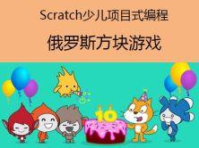 Scratch少兒項目式編程視頻課程-俄羅斯方塊游戲設計與開發
