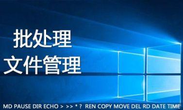 Windows命令行bat/cmd腳本,文件批處理教程