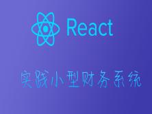 React 基礎實踐篇系列視頻課程-小型財務系統